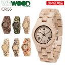 【正規品】 WEWOOD ウィーウッド ウッドウォッチ 木製 腕時計 CRISS 【全7色】 【レディース】