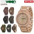 【正規品】 WEWOOD ウィーウッド ウッドウォッチ 木製 腕時計 KAPPA クロノグラフ 【全8色】【メンズ・ユニセックス・男女兼用】