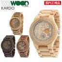 【正規品】 WEWOOD ウィーウッド ウッドウォッチ 木製 腕時計 KARDO 【全4色】【メンズ・ユニセックス・男女兼用】