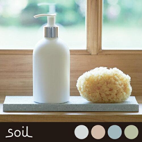 soil ソイル 珪藻土 ディスペンサー トレイ 【DISPENSER TRAY】 B057 JAN: 4560339420574 【送料無料】