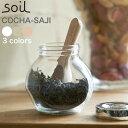 【チャサジ 茶さじ】 soil (ソイル) 小茶さじ K313 【ホワイト/ピンク/グリーン//全3色】