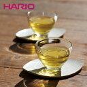 HARIO ハリオ 耐熱湯呑み 2客セット HU-0830