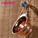 HARIO ハリオ V60 計量スプーンカパー M-12CP