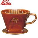 カリタ Kalita コーヒードリッパー 102-ロト ブラウン (2〜4人用) 陶器製 02003 JAN: