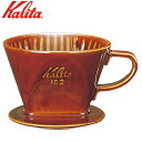 RoomClip商品情報 - 《あす楽》カリタ Kalita コーヒードリッパー 102-ロト ブラウン (2〜4人用) 陶器製 02003 JAN: 4901369502050