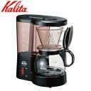 カリタ Kalita コーヒーメーカー ET-102 ブラック 41005 JAN: 4901369509097