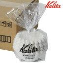 カリタ Kalita ウェーブフィルター 155 ホワイト 100枚入り KWF-155(100P) (1〜2人用)【珈琲/コーヒー/ペーパーフィルター/濾紙/ろ紙】【あす楽対応】