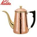カリタ Kalita 銅ポット 0.7L ドリップ式専用ポット 銅製 52019