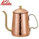 カリタ Kalita 銅ポット600ml 52071