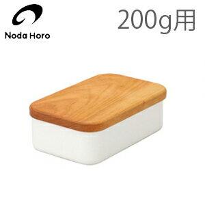 野田琺瑯 バターケース 200g用 BT-200 JAN: 4976045065006
