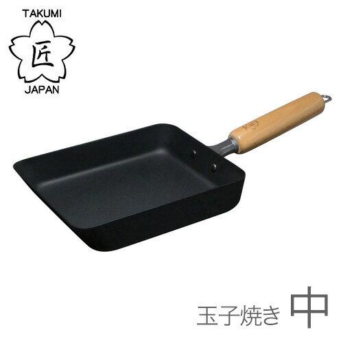 タクミジャパン 匠 卵焼き器