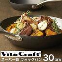 【送料無料】ビタクラフト (VitaCraft) スーパー鉄 ウォックパン 30cm 2007 【鉄フライパン】【IH対応】【日本製】