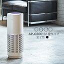 cado カドー 空気清浄機 AP-C200【全2色】