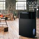 cado カドー 空気清浄機 AP-C710S【ブラック/ホワイト//全2色】 JAN: 4562337511100