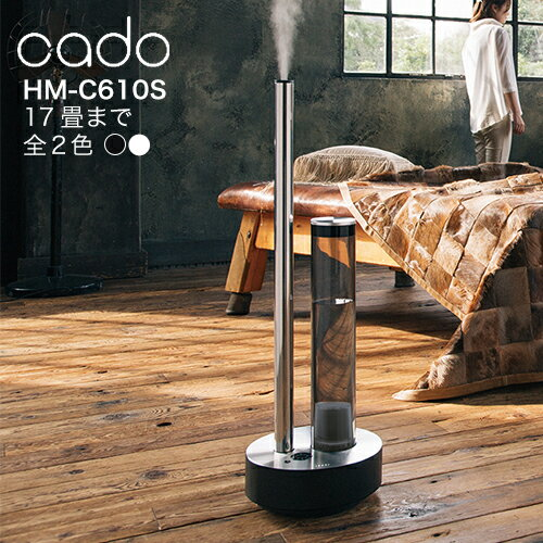 cado カドー 加湿器 HM-C610S【全2色】【日本製】 JAN: 4562337510943【送料無料】