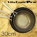 【クーポンで更に300円お値引き中!2/20 09:59まで】ビタクラフト プロ (Vitacraft Pro) 打出し フライパン 30cm