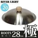 RIVER LIGHT リバーライト 極ROOTS(ルーツ) ステンレス カバー 28cm R3128S【日本製】