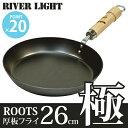 RIVER LIGHT リバーライト 極ROOTS(ルーツ) 鉄 厚板フライパン26cm 【日本製】
