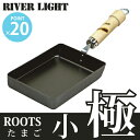 RIVER LIGHT リバーライト 極ROOTS(ルーツ) 鉄 たまご焼 小 【日本製】