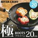 【最大500円OFFクーポン配布中!1/23 09:59まで】RIVER LIGHT リバーライト 極ROOTS(ルーツ) 鉄 フライパン20cm 【日本製】