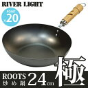 RIVER LIGHT リバーライト 極ROOTS(ルーツ) 鉄 炒め鍋24cm 【日本製】