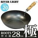 RIVER LIGHT リバーライト 極ROOTS(ルーツ) 鉄 炒め鍋28cm 【日本製】