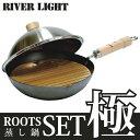 RIVER LIGHT リバーライト 極ROOTS(ルーツ) 鉄 蒸し鍋セット【日本製】