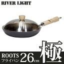 【在庫限り】RIVER LIGHT リバーライト 極ROOTS(ルーツ) 鉄 フライパン 蓋付 26cm RS1226【日本製】 JAN: 4903449122271【送料無料】