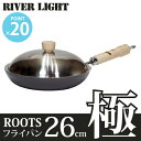 RIVER LIGHT リバーライト 極ROOTS(ルーツ) 鉄 フライパン 蓋付 26cm RS1226【日本製】