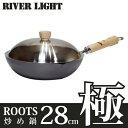 RIVER LIGHT リバーライト 極ROOTS(ルーツ) 鉄 炒め鍋 蓋付 28cm RS1428【日本製】
