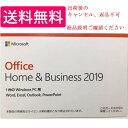 新品未開封 15点セット Microsoft Office Home and Business 2019 OEM版 1台認証可 時間指定不可 お得