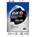elf エルフ エボリューション 900 FT 5W-40 5W40 4L 1ケース 4L×6 ベンツ BMW VW ポルシェ ターボ車 スーパーチャージャー 直噴 全化学合成油 エンジンオイル
