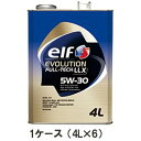 elf エルフ エボリューション フルテック LLX 5W-30 5W30 4L 1ケース 4L×6 ベンツ BMW VW ポルシェ クリーンディーゼル 全化学合成油 ..