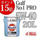 Gulf ガルフ ナンバーワンプロ 5W40 5W-40 20L GULF NO1 PRO 100%化学合成 エンジンオイル 国産車 輸入車 大排気量車 NA ターボ