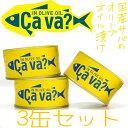 サバ缶 鯖缶 サヴァ CAVA さばの オリーブオイル漬け ...