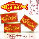 サバ缶 鯖缶 サヴァ CAVA さばの パプリカチリソース ...