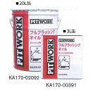 日産純正 PITWORK ピットワーク フルフラッシングオイル KA170-00391 3L フラッシングオイル 汚れ分解 除去 洗浄 クリーン