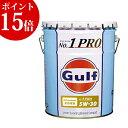 Gulf ガルフ ナンバーワンプロ 5W30 5W-30 20L GULF NO1 PRO 100%化学合成 エンジンオイル ターボ車