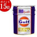 Gulf ガルフ プロシンセ 5W-30 5W30 20L ペール缶 Gulf PRO Synthe ディーゼル 部分合成油 エンジンオイル