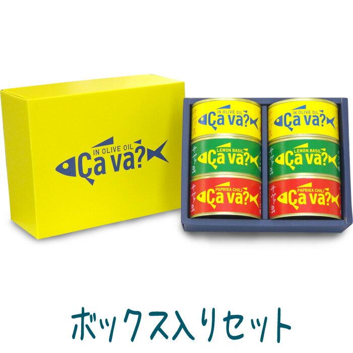 サバ缶 鯖缶 サヴァ CAVA さばの 缶詰 6缶ボックス入りセット 岩手県産 国産鯖を使用 おしゃれで 美味しく どんなレシピにも 御歳暮 お歳暮 お祝い