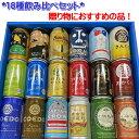 【送料無料】定番人気商品 クラフトビール 18種18本 地ビール 人気地ビール オススメ