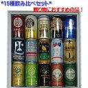 【送料無料】 定番人気商品 クラフトビール 15種15本 地ビール 人気地ビール オススメ