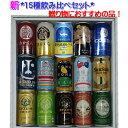 【送料無料】 定番人気商品 Newクラフトビール 15種15本 地ビール 人気地ビール オススメ