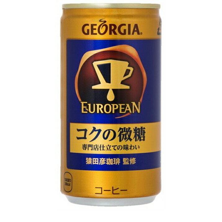 ジョージア ヨーロピアン コクの微糖 185ml×30本(1ケース)【ご注文は3ケースまで同梱可能です】