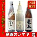 楽天良酒のシマヤ 楽天市場店【送料無料】プレミアム焼酎1.8L 3本セット
