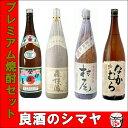 楽天良酒のシマヤ 楽天市場店【送料無料】プレミアム焼酎1.8L 4本セット