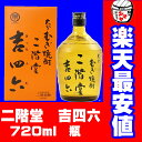 【大分 焼酎】二階堂酒造 吉四六 25°瓶 720ml〜大分県で一番人気の蔵元の麦焼酎〜麦 焼酎