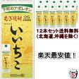 【麦焼酎】【送料無料】三和酒類 いいちこ 25度 1800ml(1.8L)パック 2ケースセット(12本入り)