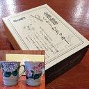 金澤珈琲くりーむクッキーとペアマグカップ あじさい(青・ピンク)ギフトセット 母の日 父の日