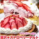 とにかくイチゴ かわいい 大好きさん必見 ワンホール 贅沢 記念日 ケーキ イチゴいっぱい♪贅沢★ストロベリータルト≪冷凍≫